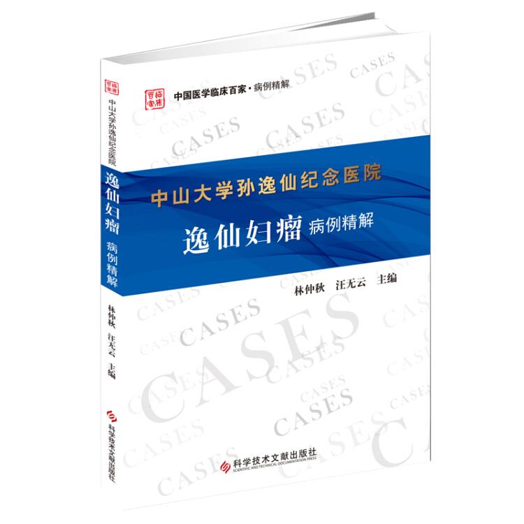 中山大学孙逸仙纪念医院逸仙妇瘤病例精解