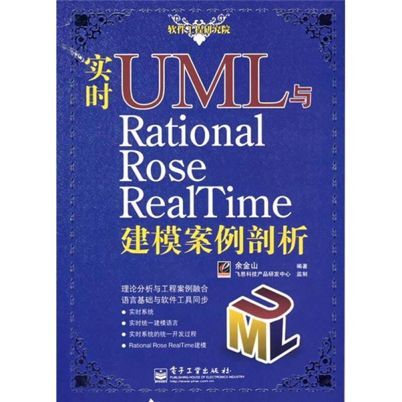 实时UML与Rational Rose RealTime建模案例剖析