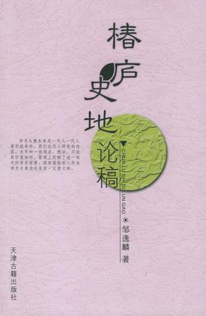 椿庐史地论稿