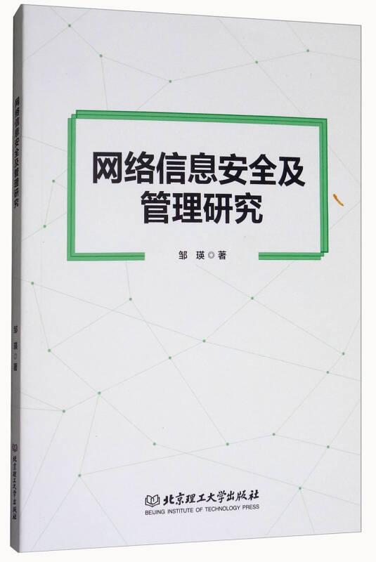 网络信息安全及管理研究