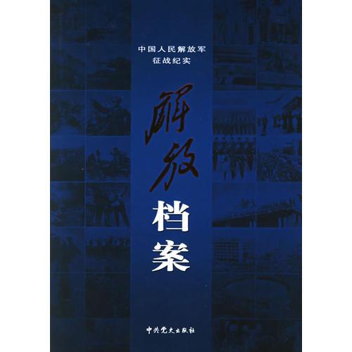解放档案——中国人民解放军征战纪实