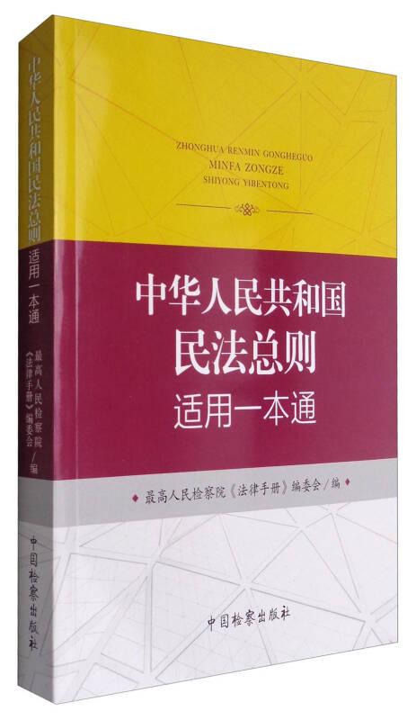 中华人民共和国民法总则适用一本通