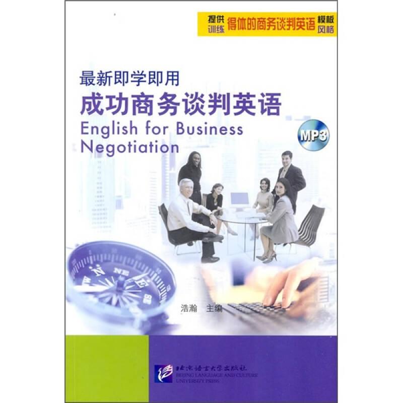 最新即学即用成功商务谈判英语