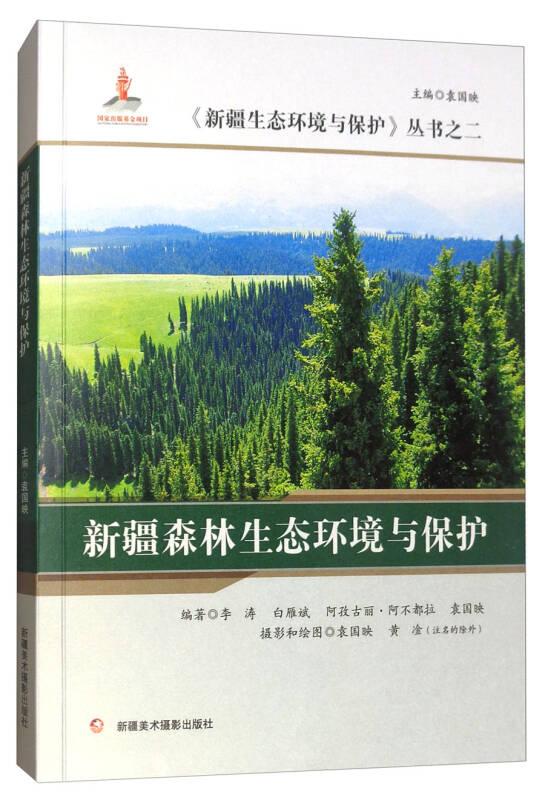 新疆森林生态环境与保护/新疆生态环境与保护丛书