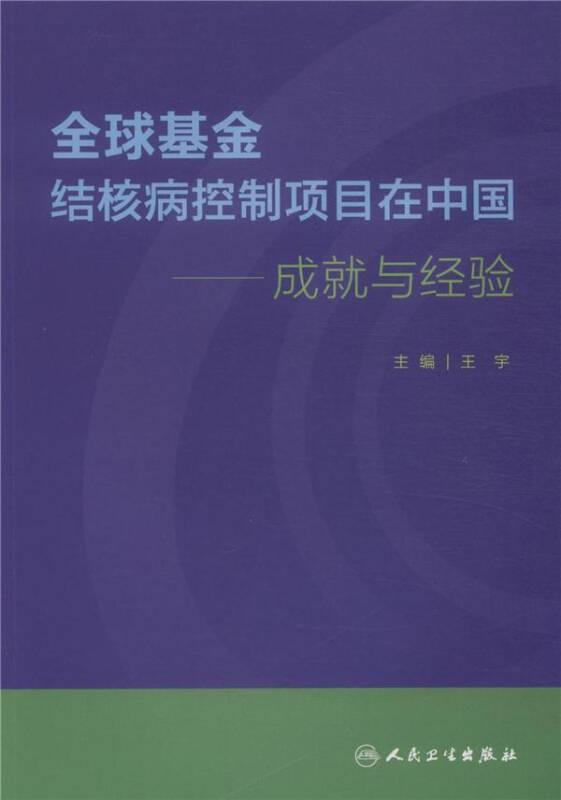 全球基金结核病控制项目在中国·成就与经验
