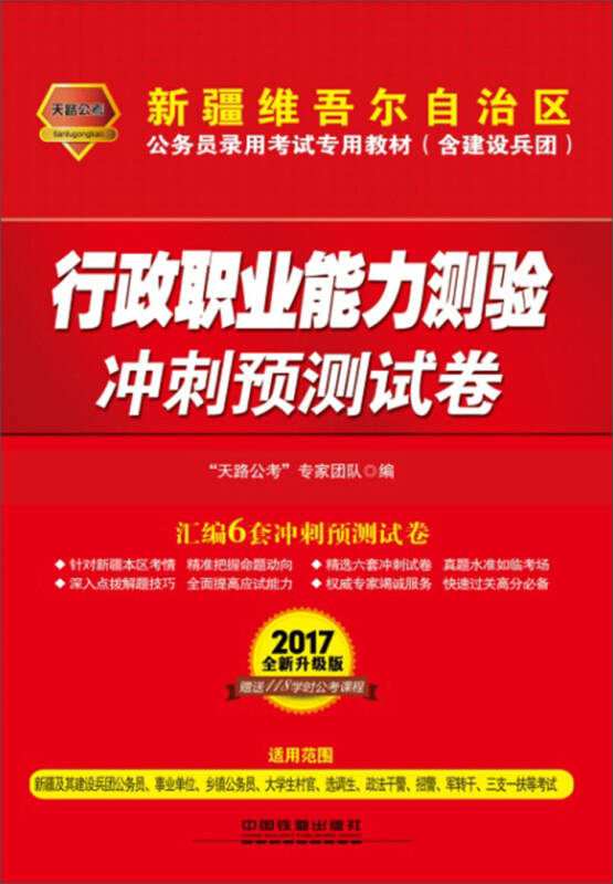 2017新疆维吾尔自治区公务员录用考试专用教材:行政职业能力测验冲刺预测试卷 含建设兵团