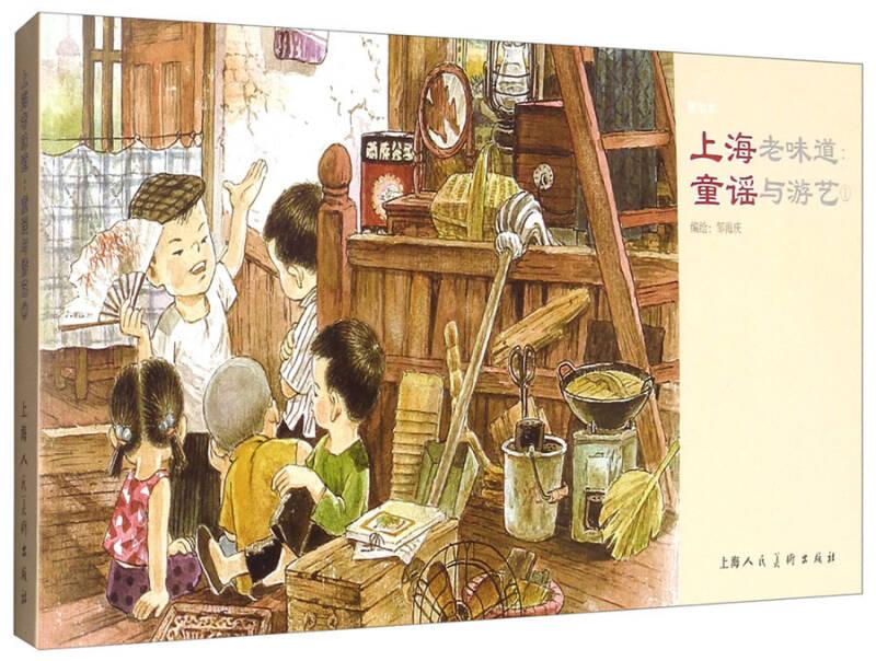 上海老味道:童谣与游艺1