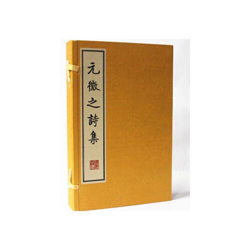 元微之诗集(繁体竖排、宣纸线装、一函三册)