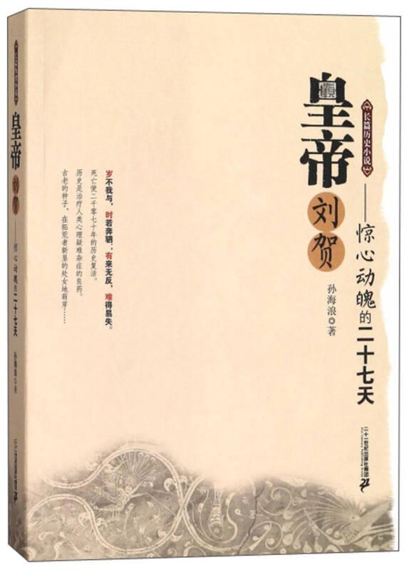 皇帝刘贺:惊心动魄的二十七天