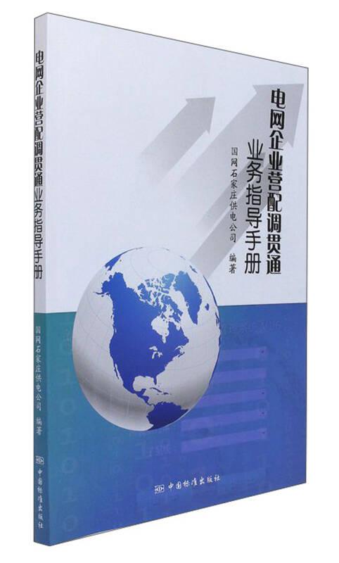 电网企业营配调贯通业务指导手册