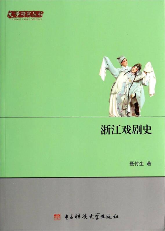 浙江戏剧史