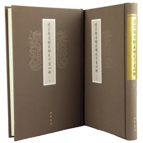 国家图书馆藏稀见字书四种/全2册
