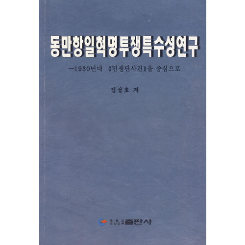 东满抗日革命斗争特殊性研究(韩)