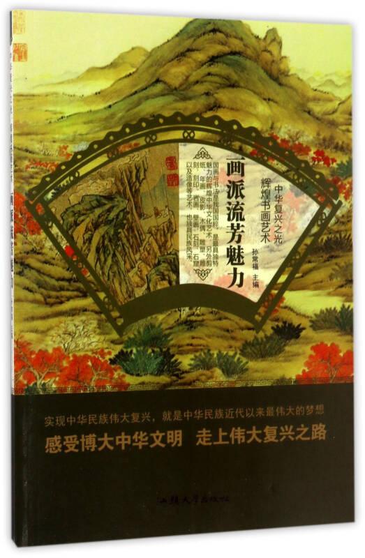 画派流芳魅力/中华复兴之光 辉煌书画艺术