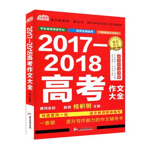 语文新课标黄冈作文 2017-2018高考作文大全