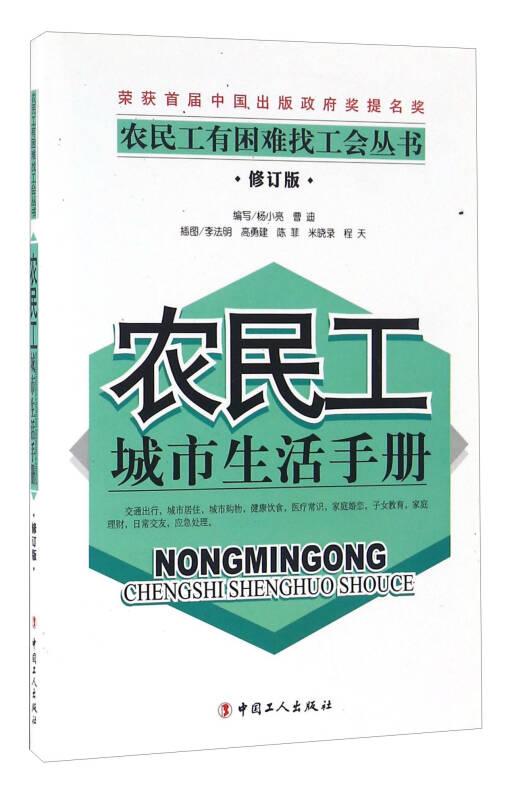 农民工城市生活手册(修订版)/农民工有困难找工会丛书