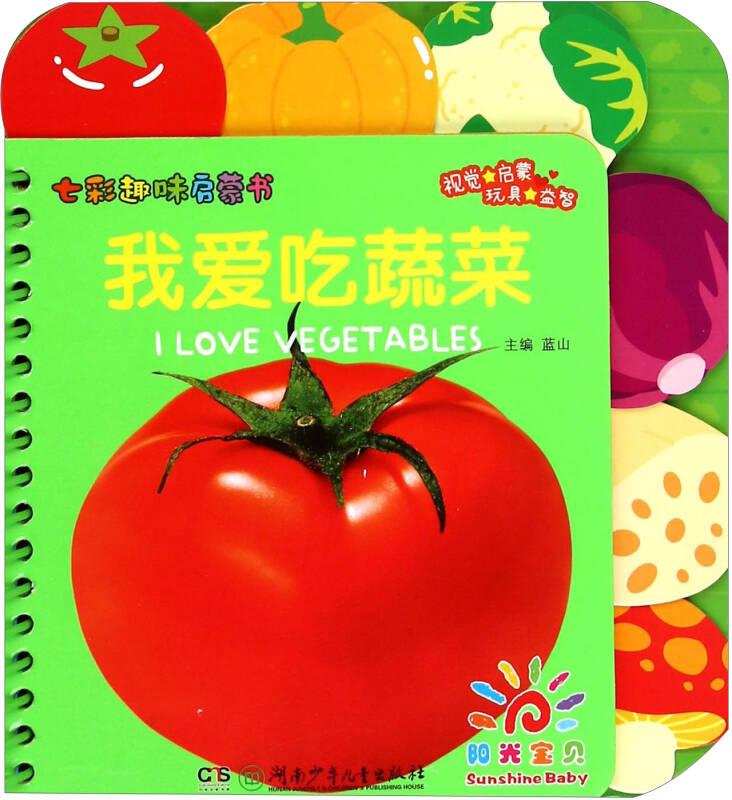 阳光宝贝·七彩趣味启蒙书:我爱吃蔬菜