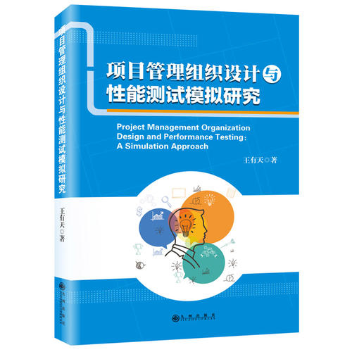 项目管理组织设计与性能测试模拟研究