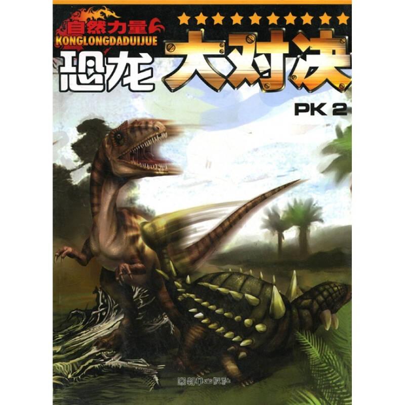 自然力量:恐龙大对决PK2