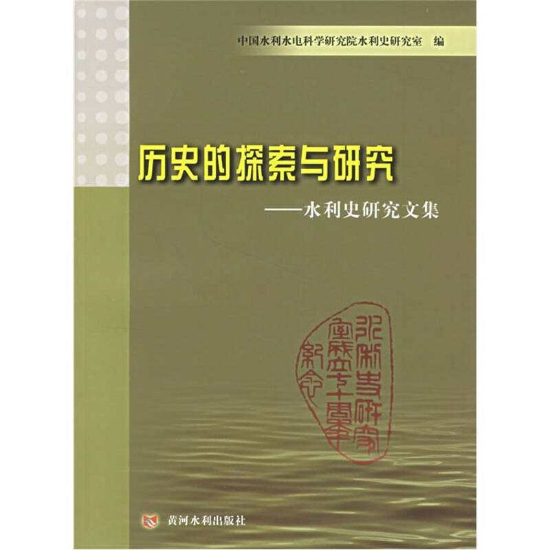 历史的探索与研究:水利史研究文集