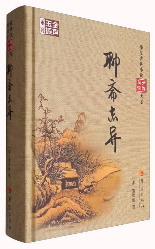 华夏古典小说分类阅读大系:聊斋志异
