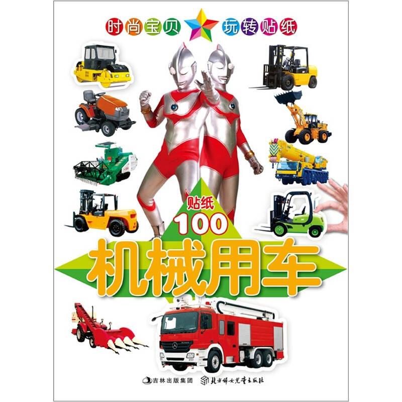 咸蛋超人系列·玩转贴纸:机械用车