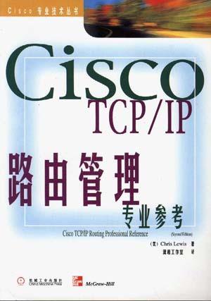 Cisco TCP/IP路由管理专业参考