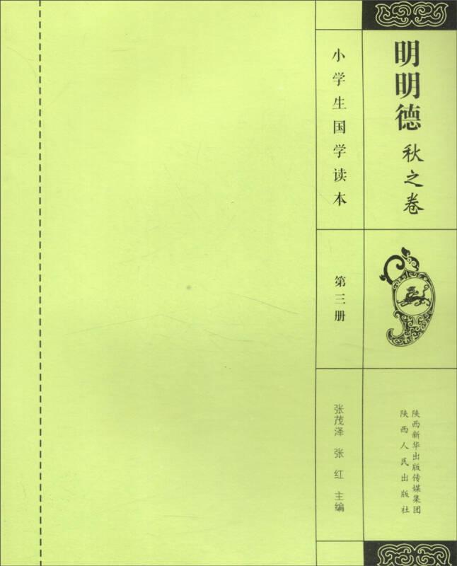 小学生国学读本:明明德 秋之卷(第3册)