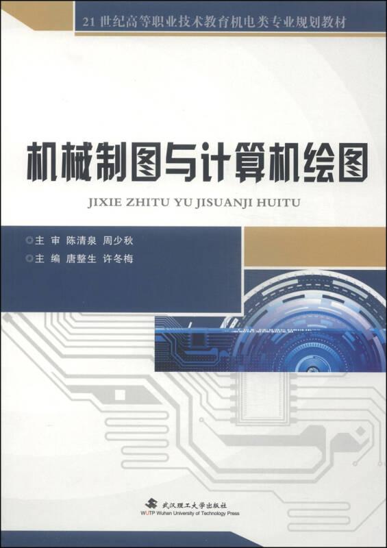 机械制图与计算机绘图/21世纪高等职业技术教育机电类图片