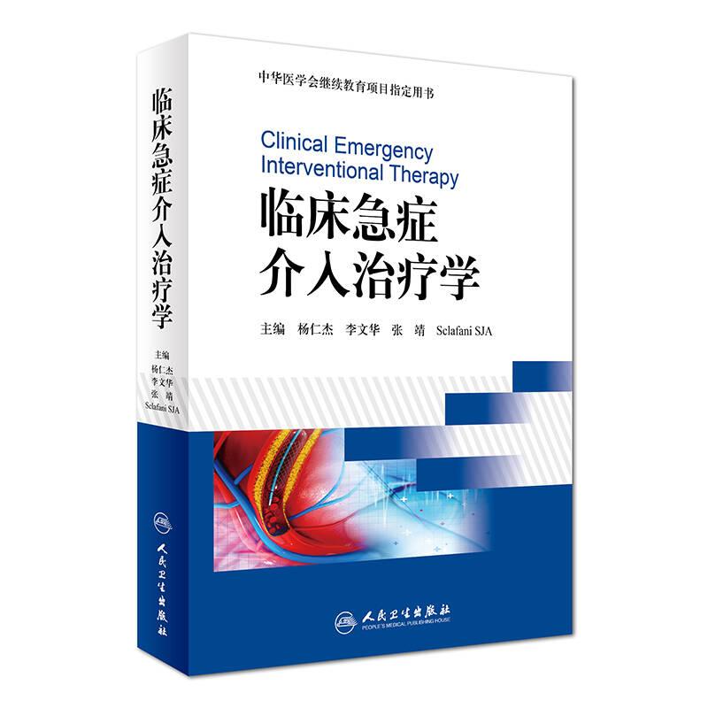临床急症介入治疗学/中华医学会继续教育项目指定用书