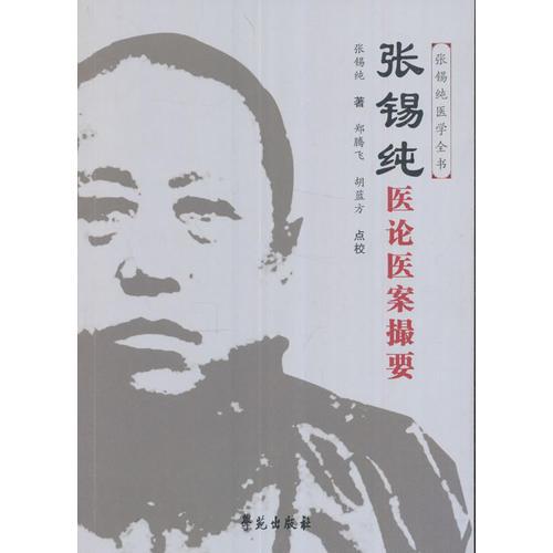 张锡纯医论医案撮要(原《医案讲习录》的修订版)