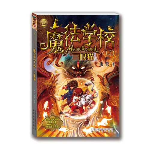 魔法学校2-三眼猫(经典版)