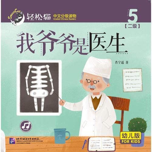 我爷爷是医生 轻松猫—中文分级读物(幼儿版)(二级5)