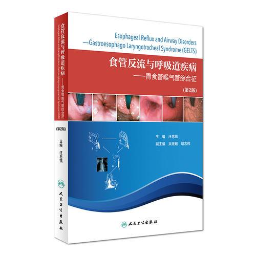 食管反流与呼吸道疾病·胃食管喉气管综合征(第2版)