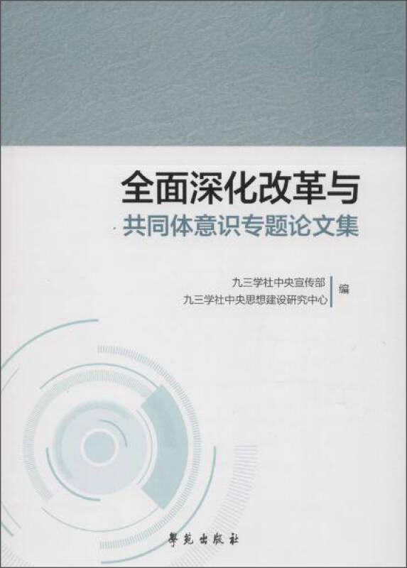 全面深化改革与共同体意识专题论文集