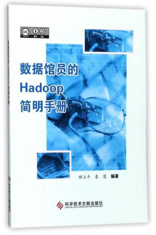 数据馆员的Hadoop简明手册