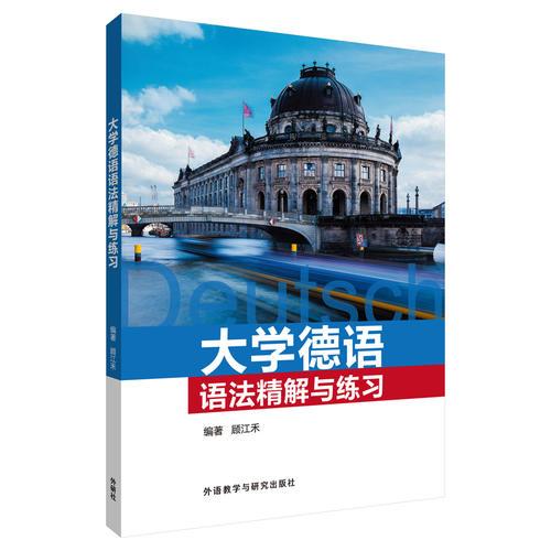 大学德语语法精解与练习
