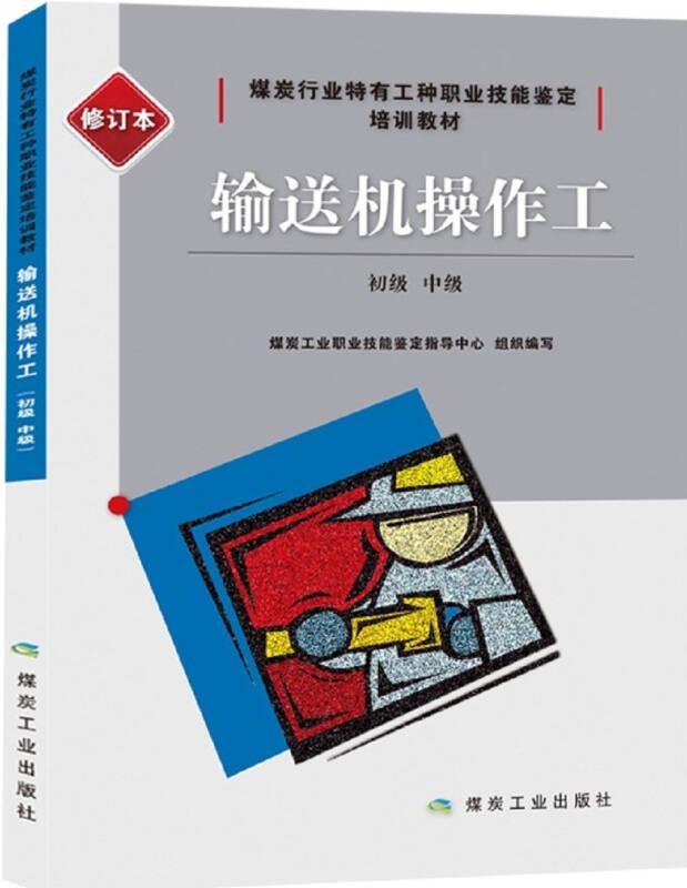 输送机操作工:初级、中级(修订本)/煤炭行业特有工种职业技能鉴定培训教材