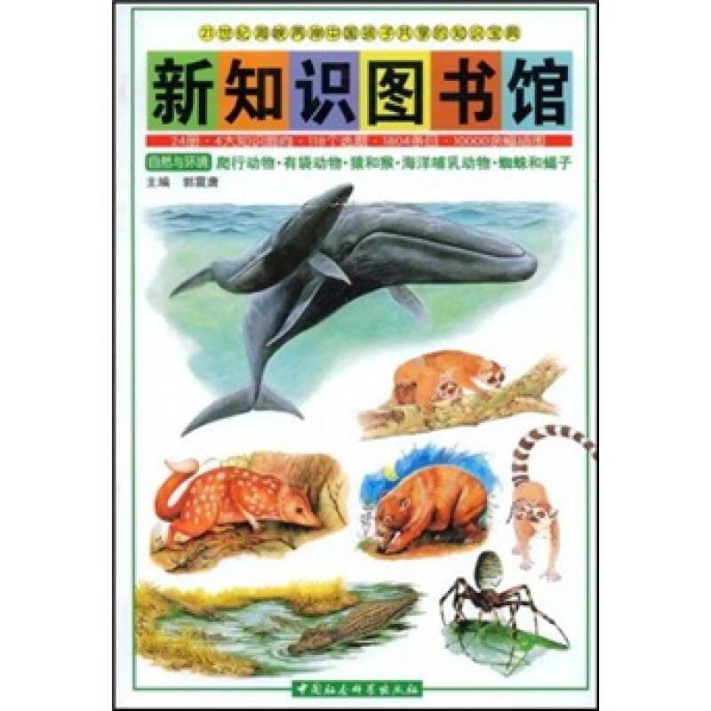 新知识图书馆(9):自然与环境爬行动物·有袋动物·猿和猴·海洋哺乳动物·蜘蛛和蝎子