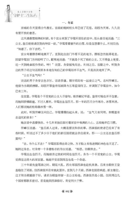 轻文库私人定制少女馆系列02:守护十二生辰石