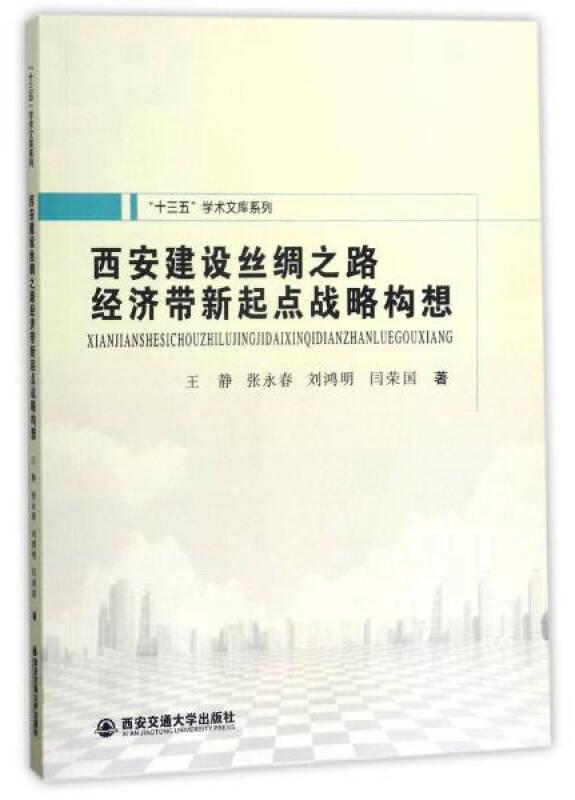 """西安建设丝绸之路经济带新起点战略构想/""""十三五""""学术文库系列"""