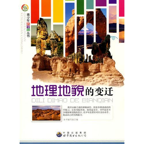 地理地貌的变迁——青少年科学馆丛书: