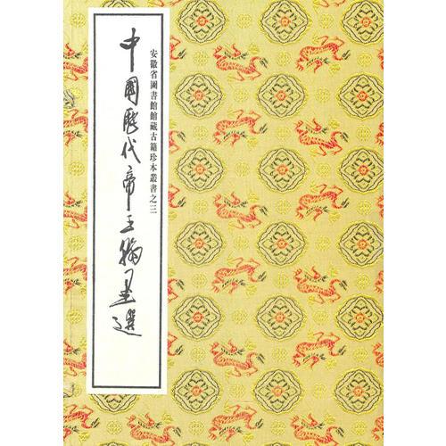 中国历代帝王翰墨�。ㄏ咦鞍妫�