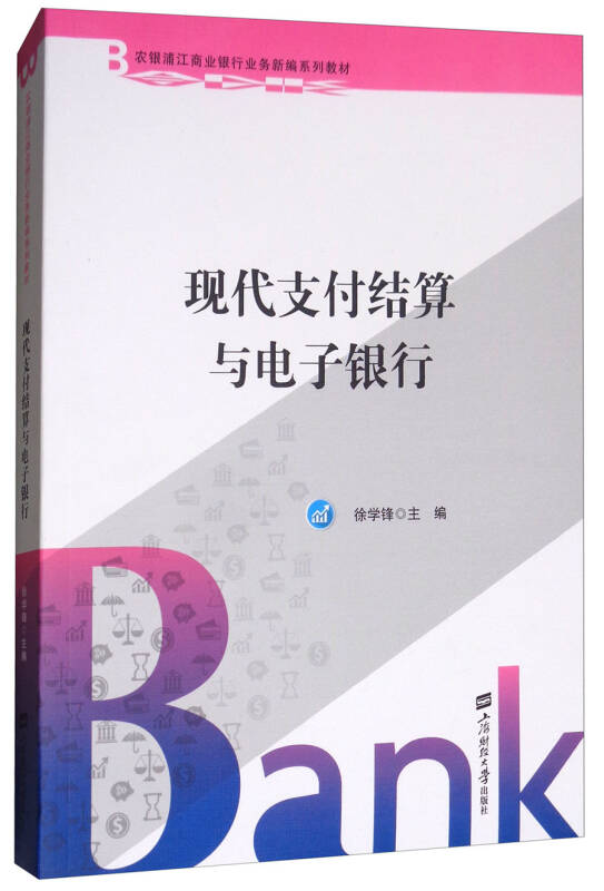 现代支付结算与电子银行/农银浦江商业银行业务新编系列教材