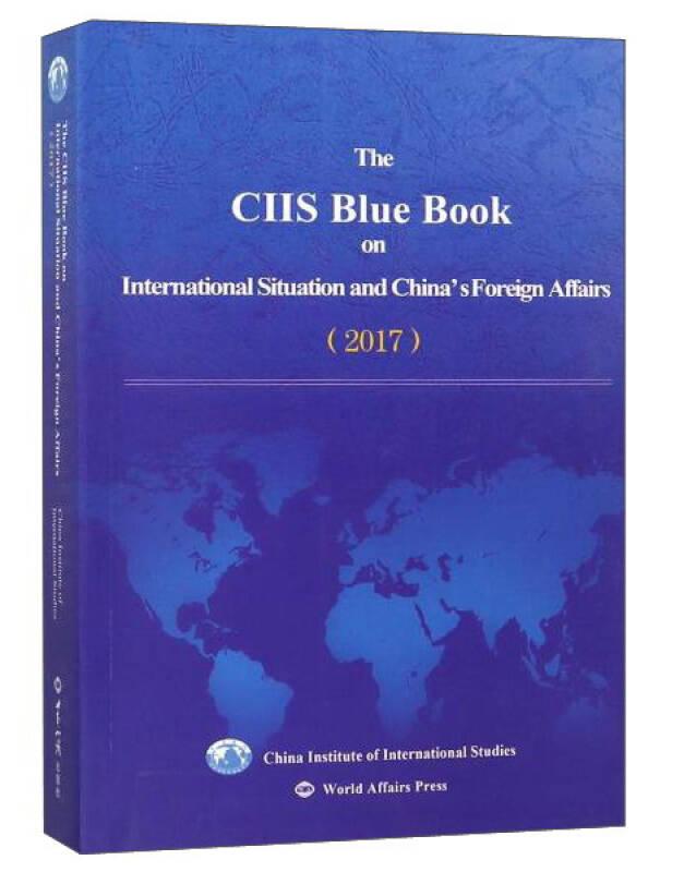 国际形势和中国外交蓝皮书(2017 英文版)