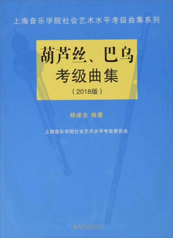 葫芦丝、巴乌考级曲集(2018版)/上海音乐学院社会艺术水平考级曲集系列