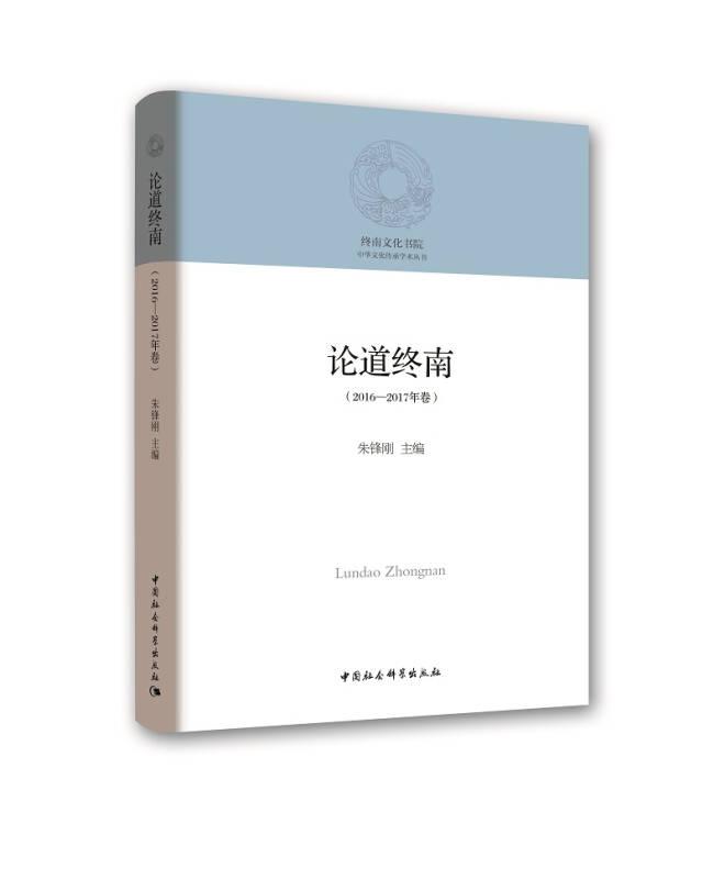 论道终南(2016—2017年卷)