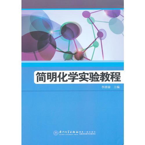 简明化学实验教程