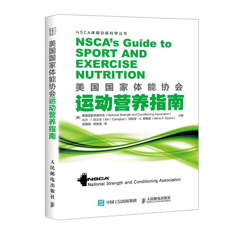 美国国家体能协会运动营养指南