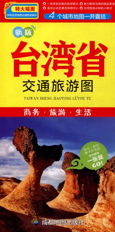 中华活页地图:台湾省交通旅游图(新版 特大幅面 889mm*1194mm)